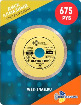 Trio-Diamond Wet UTW502